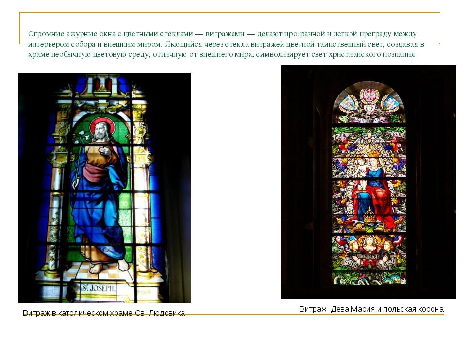 Огромные ажурные окна с цветными стеклами — витражами — делают прозрачной и л...