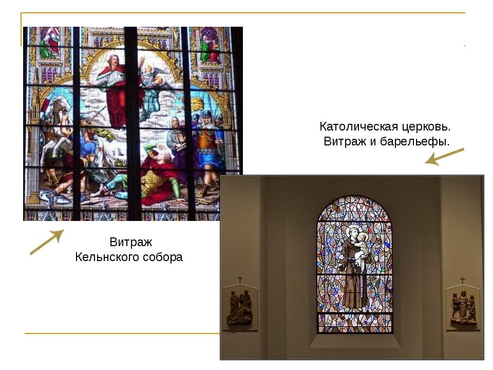 Витраж Кельнского собора Католическая церковь. Витраж и барельефы.