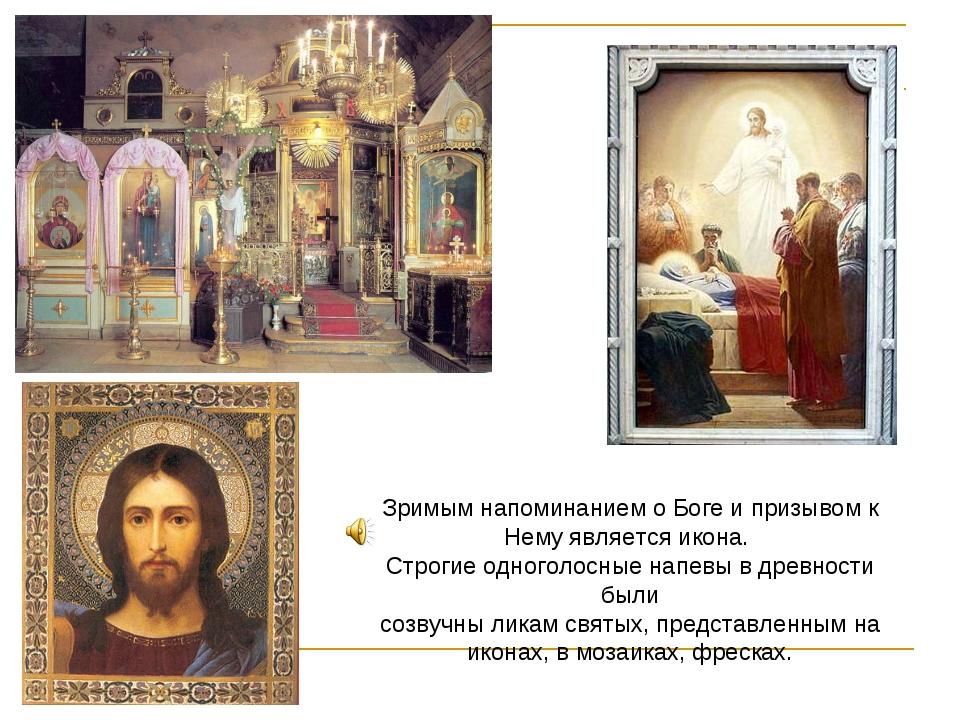 Зримым напоминанием о Боге и призывом к Нему является икона. Строгие одноголо...
