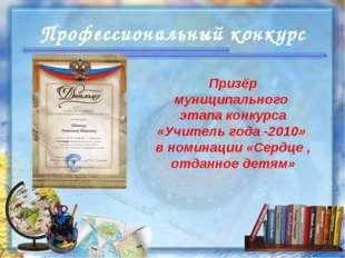 Профессиональный конкурс Призёр муниципального этапа конкурса «Учитель года -