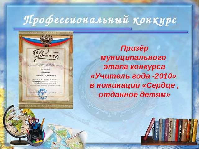 Профессиональный конкурс Призёр муниципального этапа конкурса «Учитель года -...