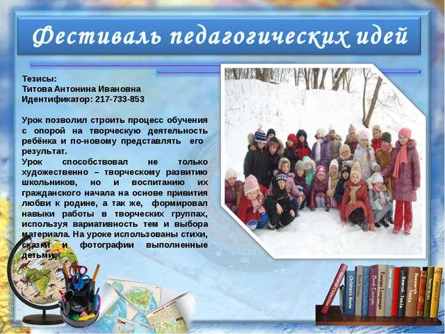 Тезисы: Титова Антонина Ивановна Идентификатор: 217-733-853 Урок позволил стр...