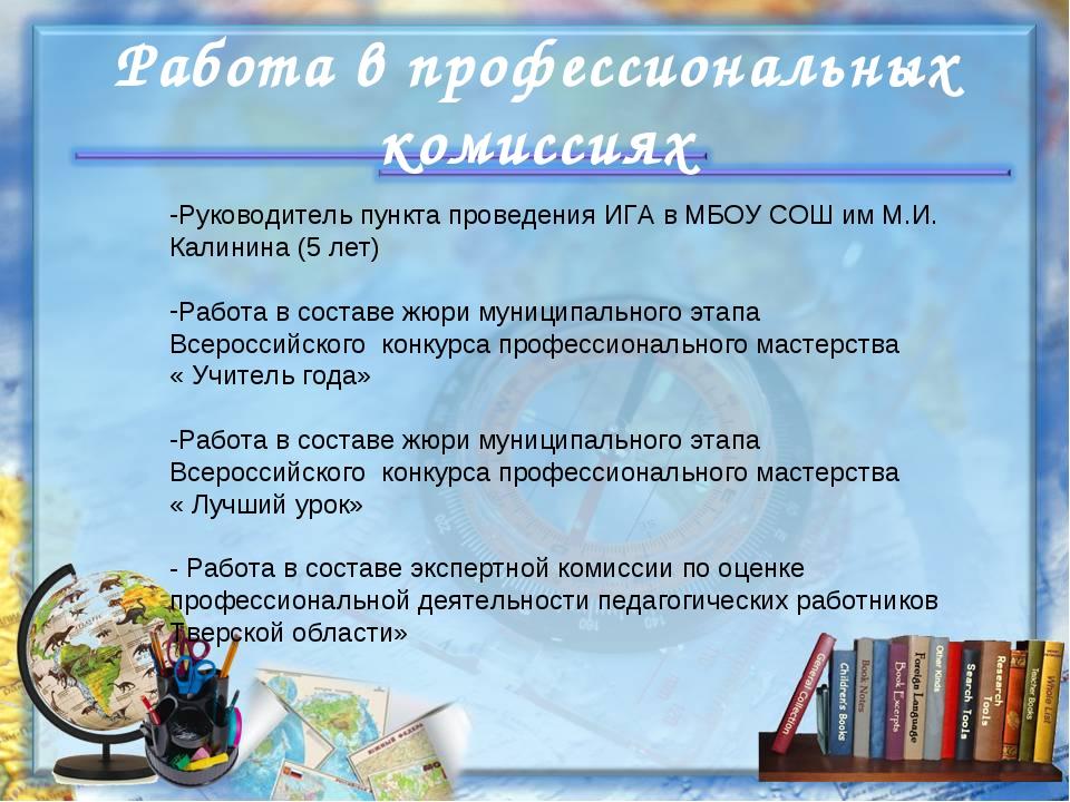 Работа в профессиональных комиссиях Руководитель пункта проведения ИГА в МБОУ...