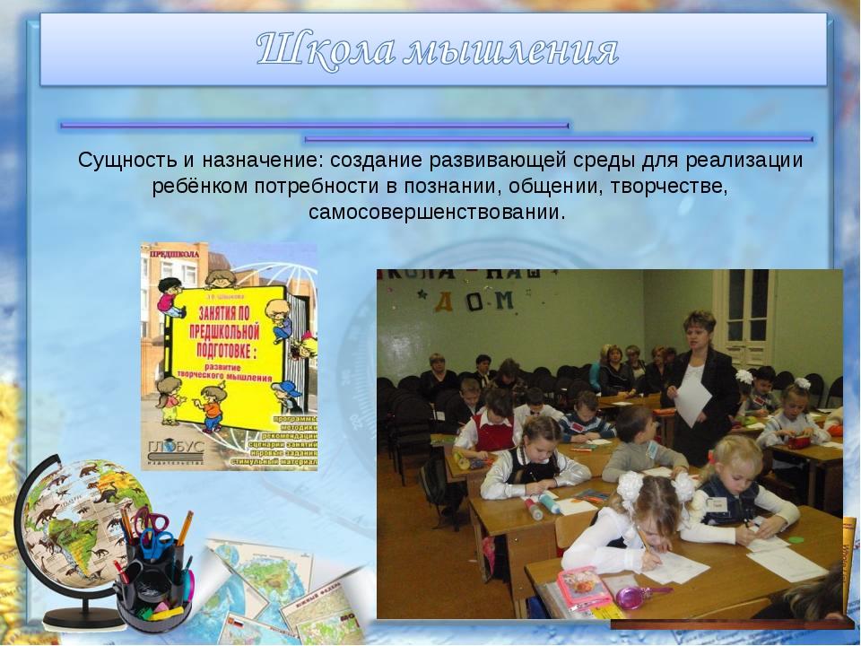 Сущность и назначение: создание развивающей среды для реализации ребёнком пот...