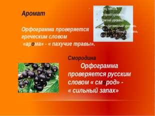 Аромат Орфограмма проверяется греческим словом «арома» - « пахучие травы». См