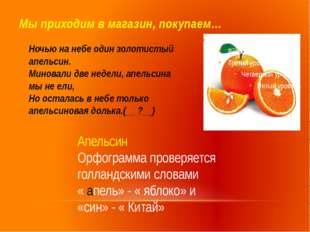 Мы приходим в магазин, покупаем… Ночью на небе один золотистый апельсин. Мино