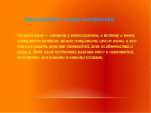 Этимология – наука интересная Русский язык — сложное и многогранное, а потом