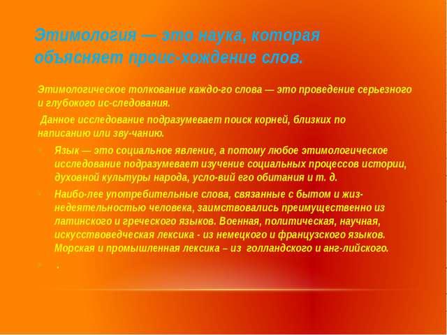 Этимология — это наука, которая объясняет происхождение слов. Этимологическо...