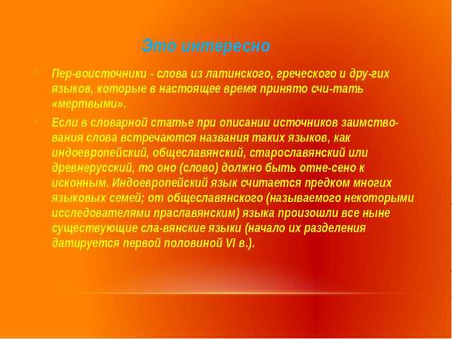 Это интересно Первоисточники - слова из латинского, греческого и других яз...