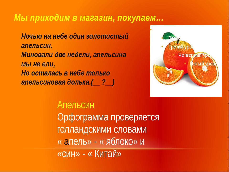 Мы приходим в магазин, покупаем… Ночью на небе один золотистый апельсин. Мино...