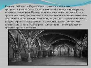 Начиная с XII века по Европе распространился новый стиль, просуществовавший