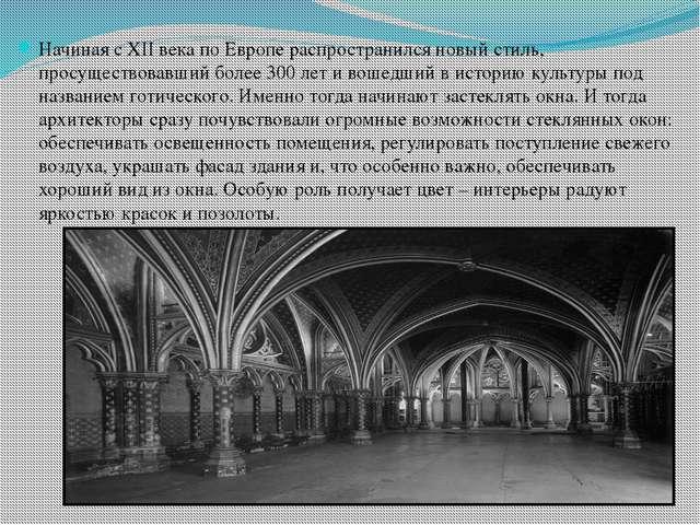Начиная с XII века по Европе распространился новый стиль, просуществовавший...