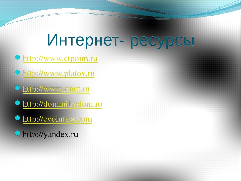 Интернет- ресурсы http://www.ctpoim.ru http://www.platov.ru http://www.rmnt.r...