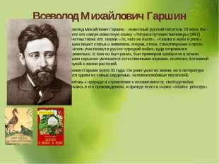 Всеволод Михайлович Гаршин Всеволод Михайлович Гаршин – известный русский пис