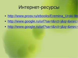 Интернет-ресурсы http://www.prosv.ru/ebooks/Eremina_Uroki-liter_5kl_Kniga-uch