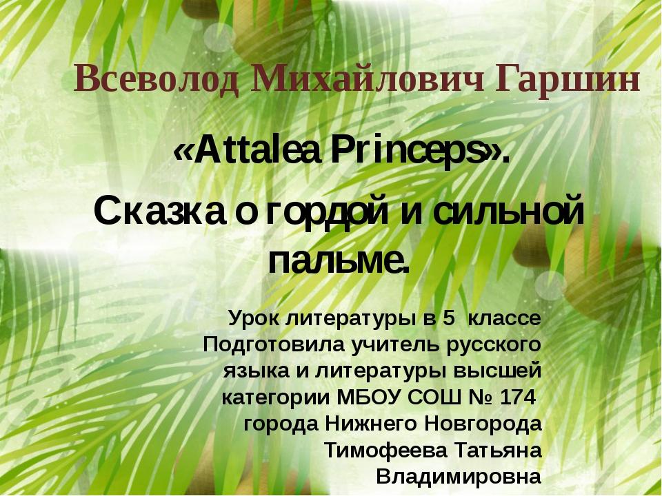 Всеволод Михайлович Гаршин «Attalea Princeps». Сказка о гордой и сильной паль...