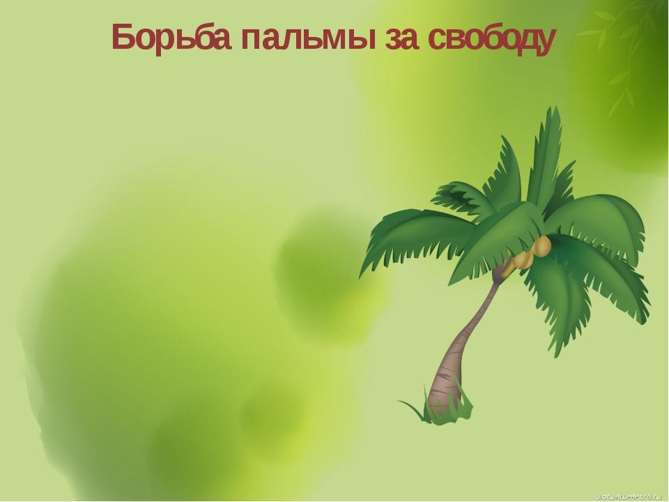 Борьба пальмы за свободу