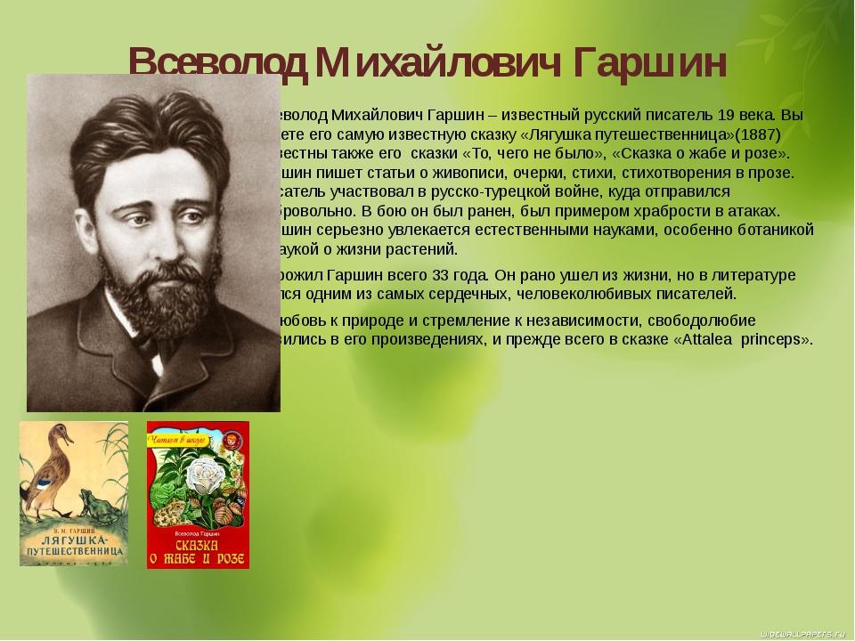 Всеволод Михайлович Гаршин Всеволод Михайлович Гаршин – известный русский пис...