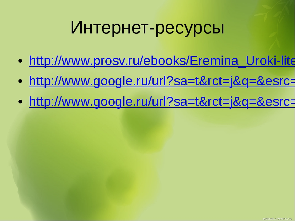 Интернет-ресурсы http://www.prosv.ru/ebooks/Eremina_Uroki-liter_5kl_Kniga-uch...