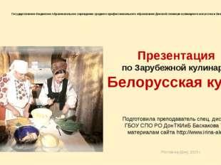 Презентация по Зарубежной кулинарии Белорусская кухня Государственное бюджетн