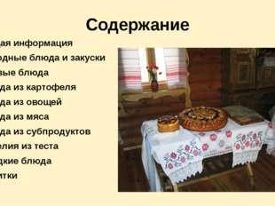 Содержание Общая информация Холодные блюда и закуски Первые блюда Блюда из ка