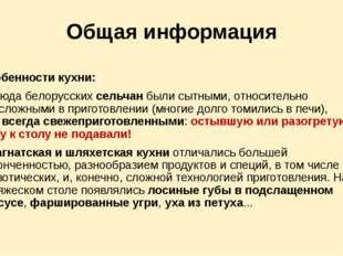 Общая информация Особенности кухни: Блюда белорусскихсельчанбыли сытными, о