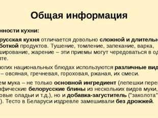 Общая информация Особенности кухни: Белорусская кухняотличается довольносло