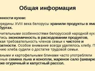 Общая информация Особенности кухни: До середины XVIII века белорусы хранили п
