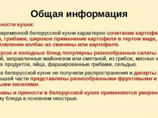 Общая информация Особенности кухни: Для современной белорусской кухни характе