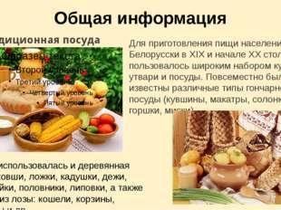 Общая информация Традиционная посуда Для приготовления пищи население Белорус
