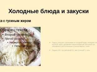 Холодные блюда и закуски Редьку очищают, промывают в холодной воде, натирают