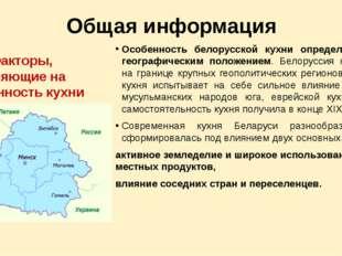 Общая информация Особенность белорусской кухни определяется ее географическим
