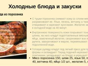 Холодные блюда и закуски С тушки поросенка снимают кожу со слоем мяса, разрав