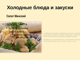 Холодные блюда и закуски К отварному картофелю, нарезанному мелкими ломтиками