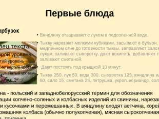 Первые блюда Вяндлину отваривают с луком в подсоленной воде. Тыкву нарезают м