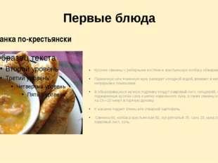 Первые блюда Кусочки свинины с реберными костями и крестьянскую колбасу обжар
