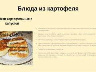 Блюда из картофеля Сваренный картофель в горячем виде пропускают через мясору