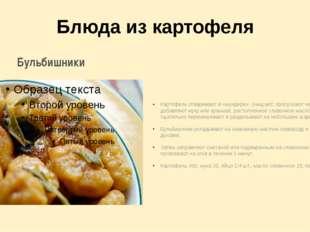 Блюда из картофеля Картофель отваривают в «мундире», очищают, пропускают чере
