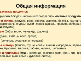 Общая информация Используемые продукты: В белорусских блюдах широко использов