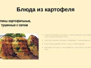 Блюда из картофеля Натертый картофель смешивают с мукой, добавляют простокваш