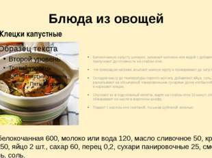 Блюда из овощей Белокочанную капусту шинкуют, заливают молоком или водой с до