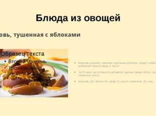 Блюда из овощей Морковь очищают, нарезают крупными кубиками, кладут сливочное
