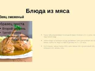 Блюда из мяса Тушку зайца вымачивают в холодной воде в течение 1,5—2 суток, к