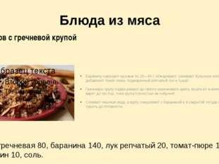 Блюда из мяса Баранину нарезают кусками по 20—40 г, обжаривают, заливают буль