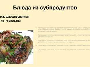 Блюда из субпродуктов Печенку (лучше говяжью) нарезают пластами толщиной 1,5