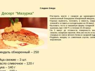 Сладкие блюда Растереть масло с сахаром до однородности, добавить измельченны
