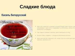 Сладкие блюда Муку или «геркулес» разводят холодной водой, дают хорошо закисн