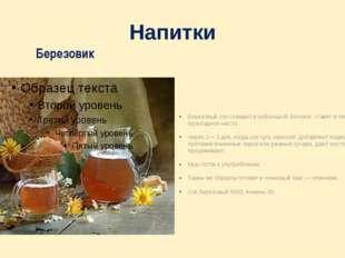 Напитки Березовый сок сливают в небольшой бочонок, ставят в темное прохладное