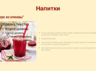 Напитки В чашу блендера насыпьте ягоды клюквы. Замороженные нужно предварител