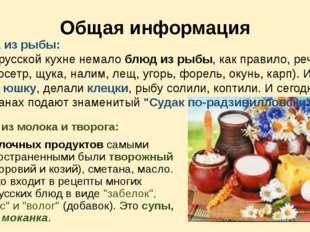 Общая информация Блюда из молока и творога: Измолочных продуктовсамыми расп
